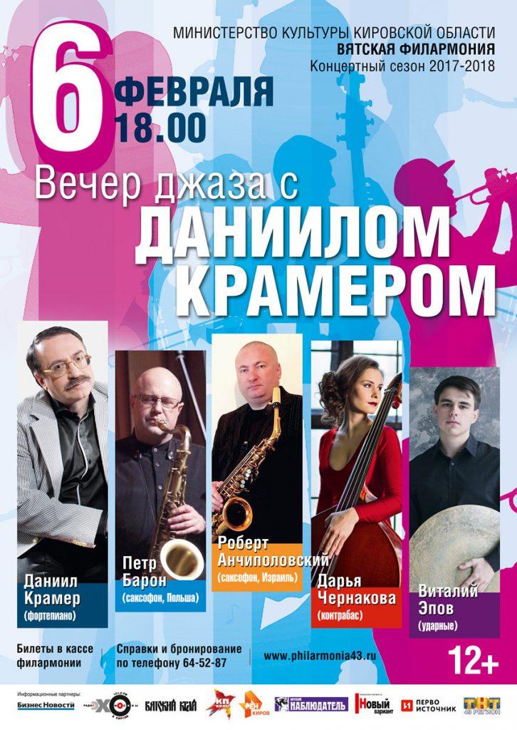 6 февраля в 18:00 филармония приглашает на «Вечер джаза с Даниилом Крамером».