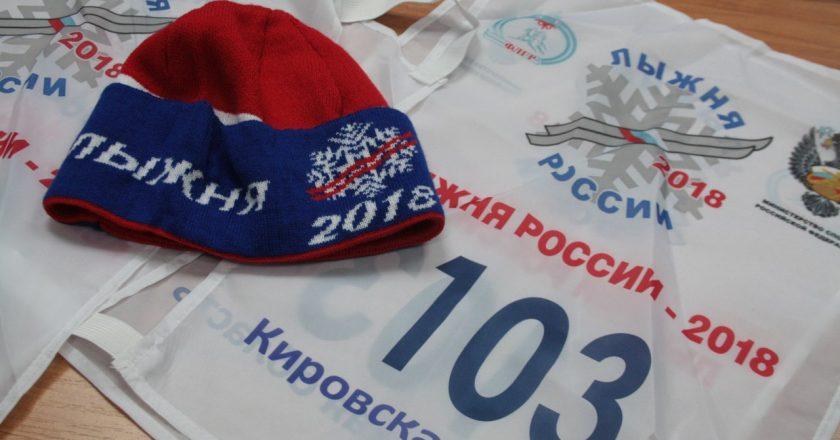 Лыжня России в Кирове