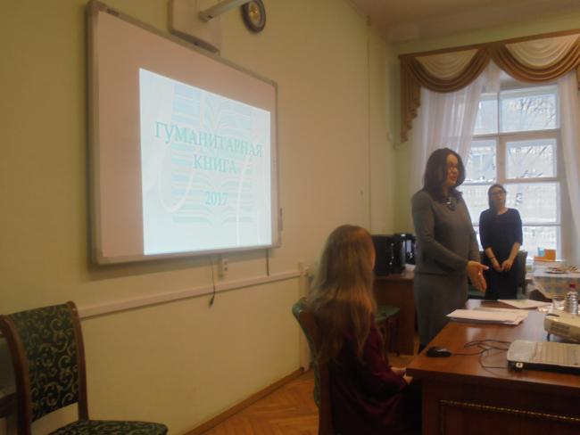 Сотрудники ВятГУ - победители конкурса «Гуманитарная книга – 2017»