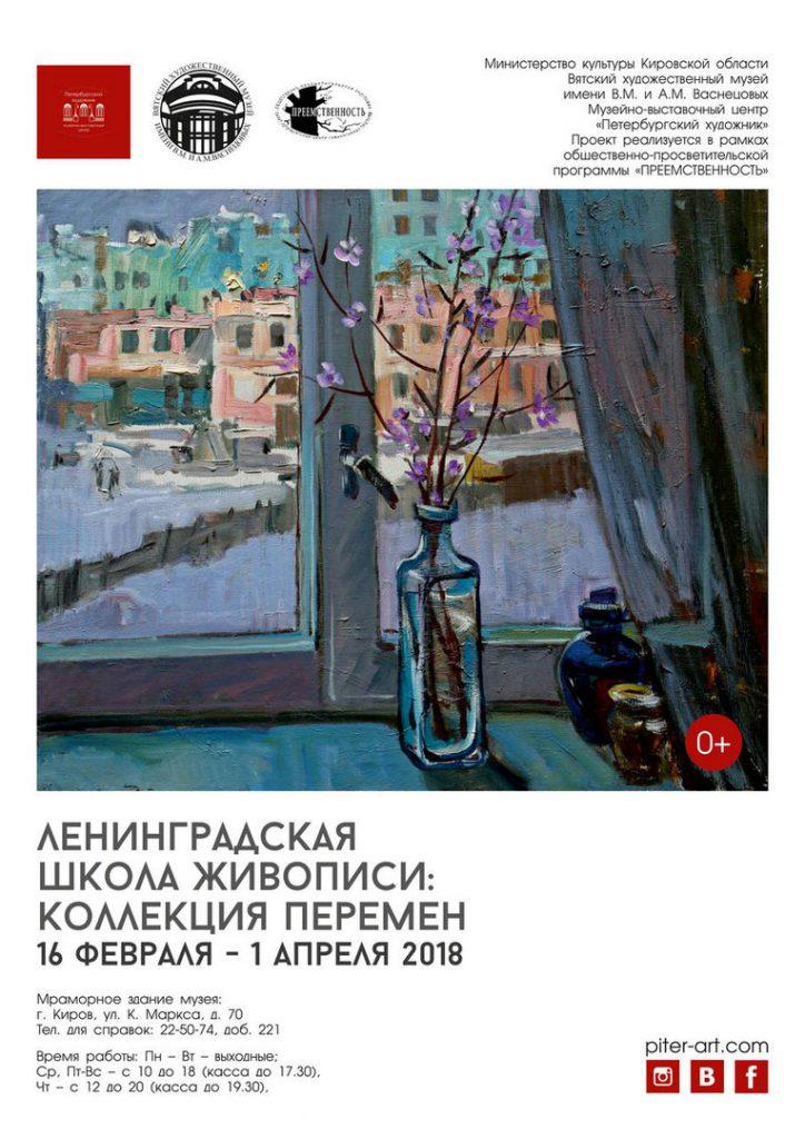 В Кирове выставят полотна ленинградских художников 50–90-х годов