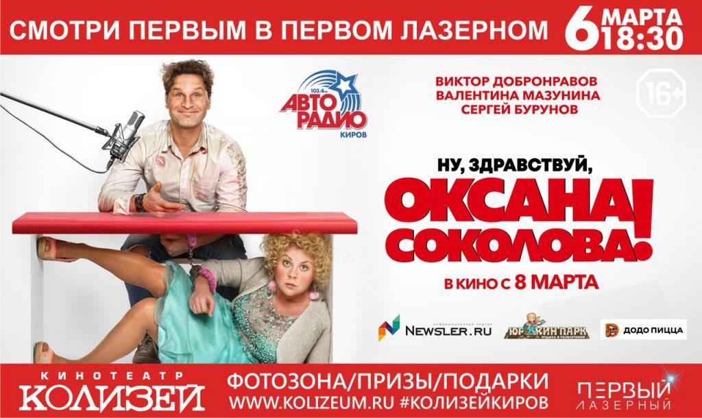 Виктор Добронравов пригласил кировчан в кино и поздравил с праздником