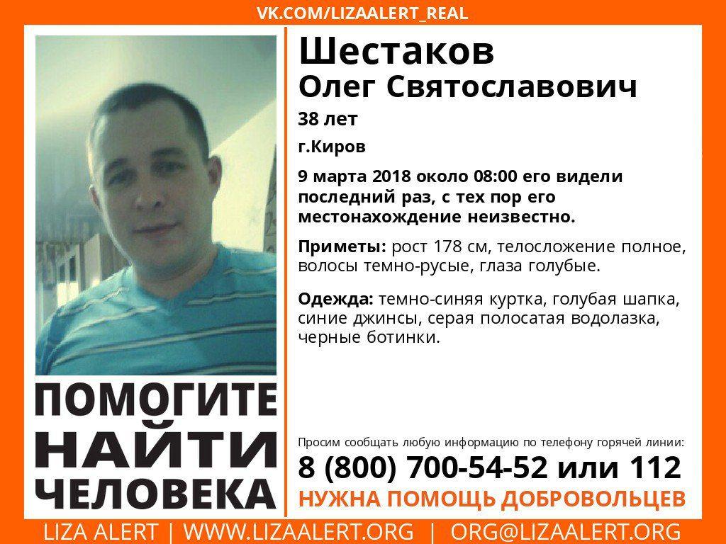 В Кирове почти неделю ищут молодого мужчину с татуировкой дракона
