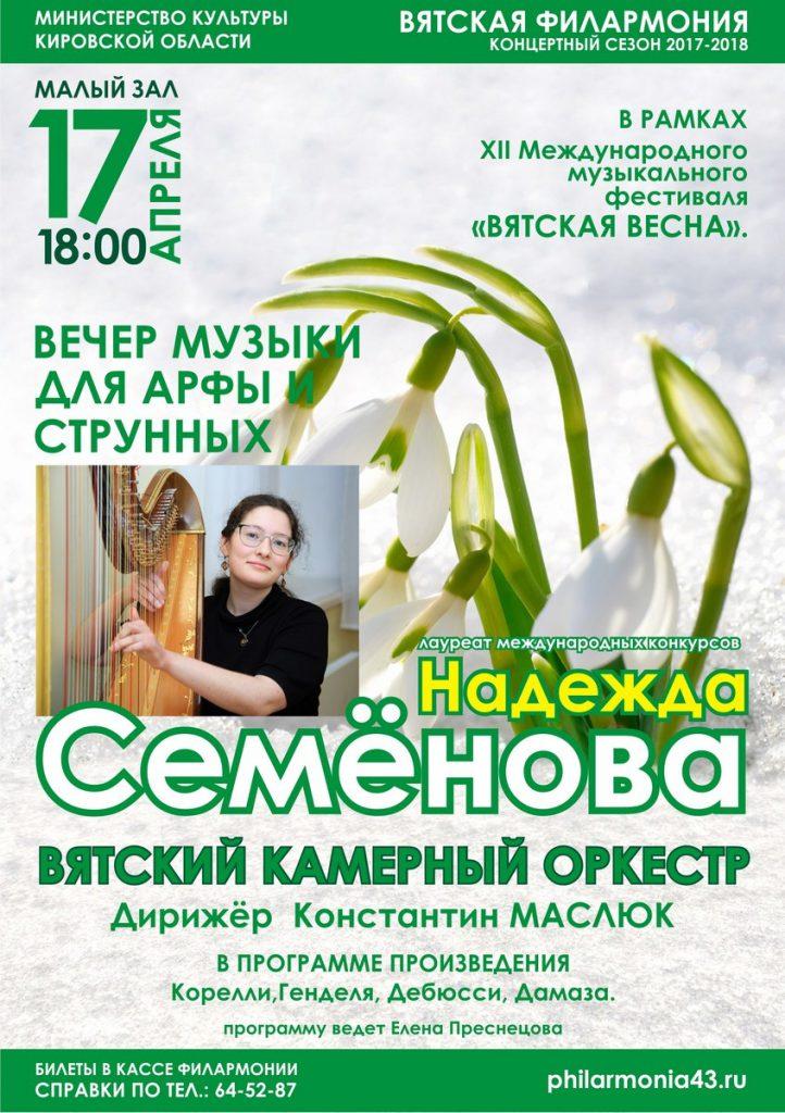 В рамках XII Международного музыкального фестиваля «Вятская весна» состоится концерт Вятского камерного оркестра. Главный дирижер лауреат международных конкурсов Константин Маслюк.