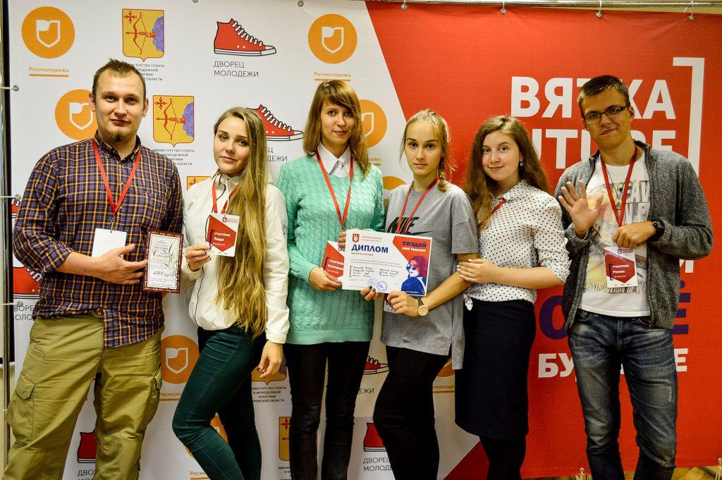 Кирове пройдет молодежный образовательный форум «Вятка Future»
