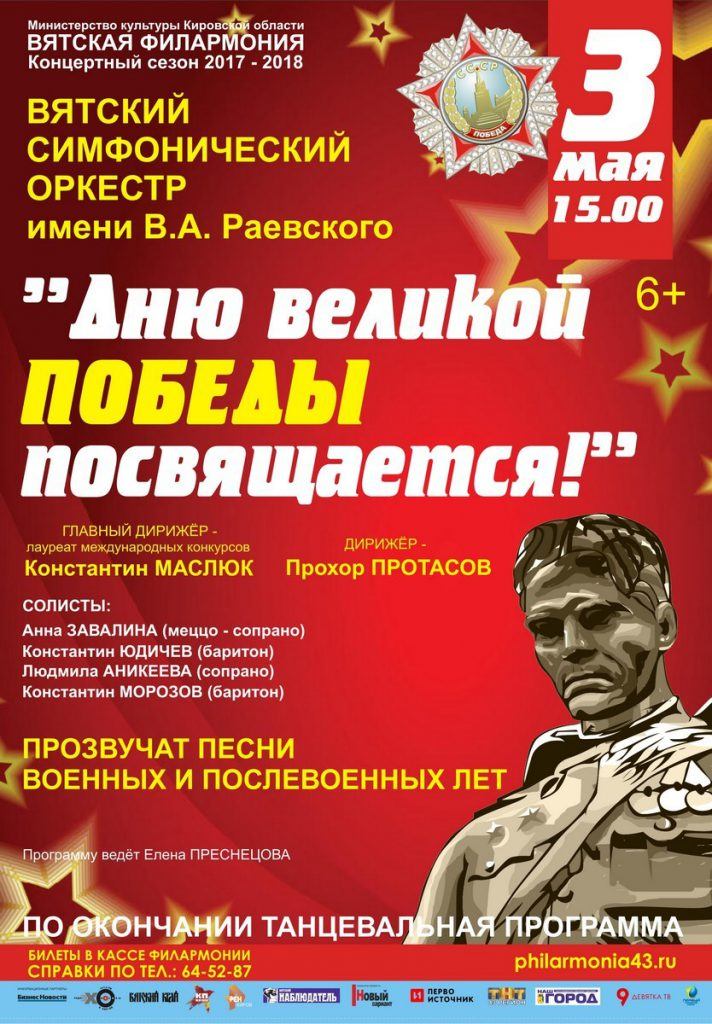 3 мая в 15:00 филармония приглашает на праздничный концерт, посвященный Дню Победы.