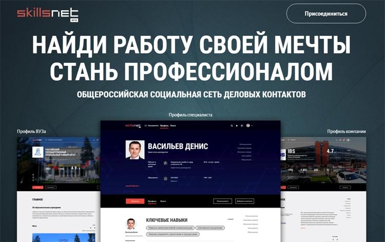 "Теперь найти работу в КОГАУ ""МФЦ"" и КОГБУ ""ЦСРИРиСУ"" можно на Skillsnet"