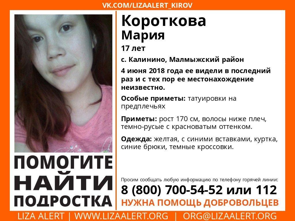 Волонтеры «Лиза Алерт. Киров» сообщили приметы пропавшей без вести: рост 175 см., нормального телосложения, темно-русые волосы. Была одета в оранжевую куртку, синие брюки, темные кроссовки.