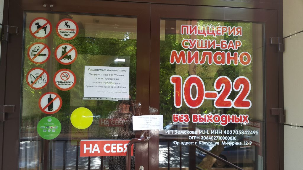 В КЕирове из-за антисанитарии закрыли пицерию милано