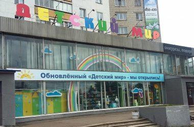Обновлённый «Детский мир» в Кирове откроется 14 июля