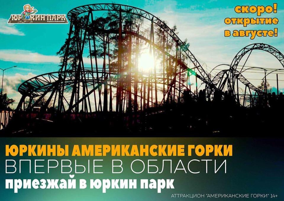 Американские горки в Кирове пока не открыли