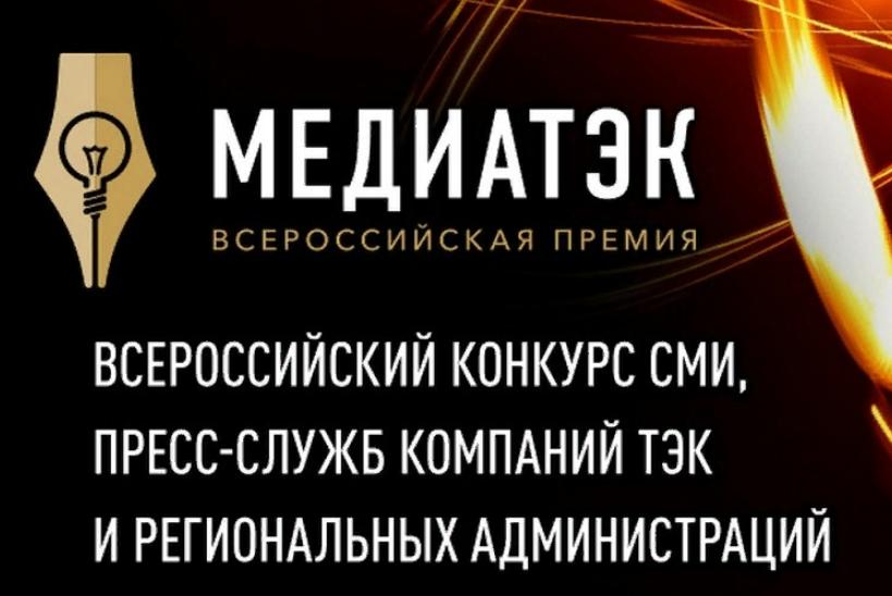 Проект филиала «Кировэнерго» стал победителем регионального этапа конкурса «МедиаТЭК-2018»