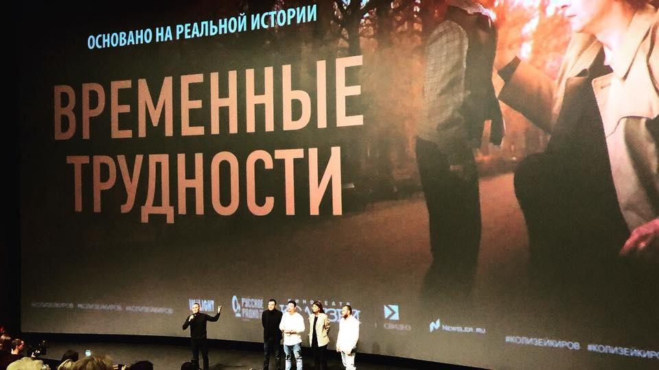 Режиссер Расходников представил в Кирове фильм «Временные трудности»