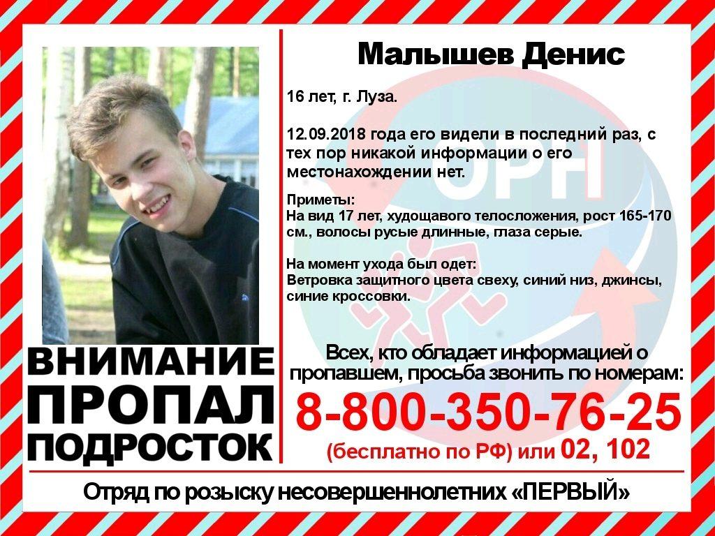 В Кирове второй день ищут пропавшего 16-летнего подростка