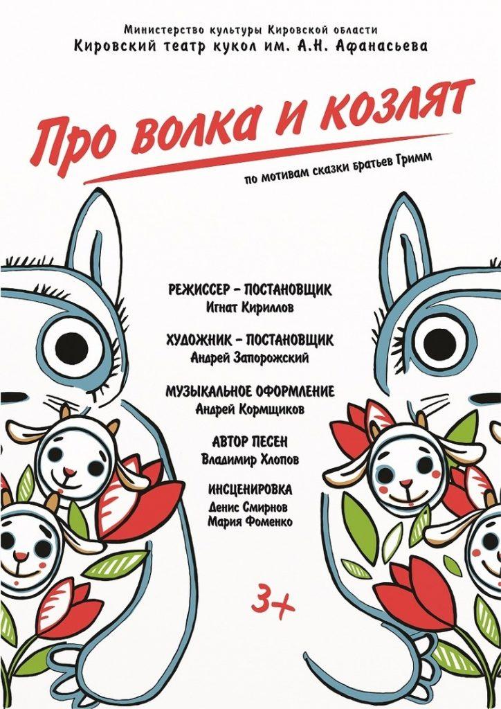 Театр кукол в Кирове готовится к премьере