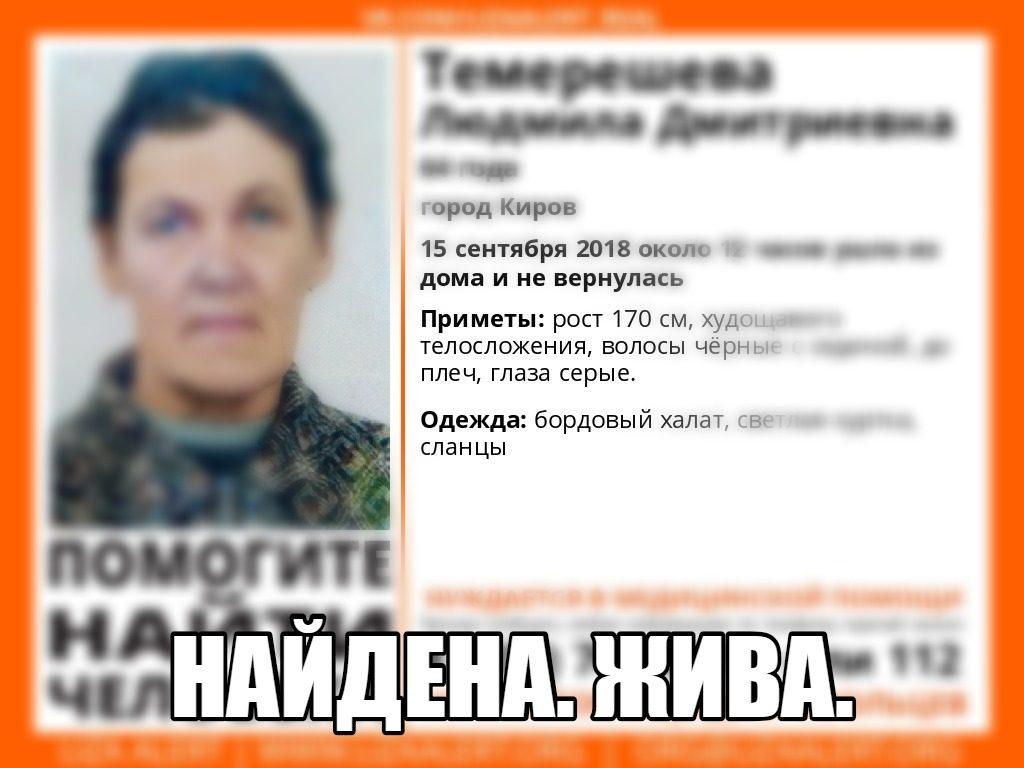 В Кирове на улице нашли пропавшую женщину