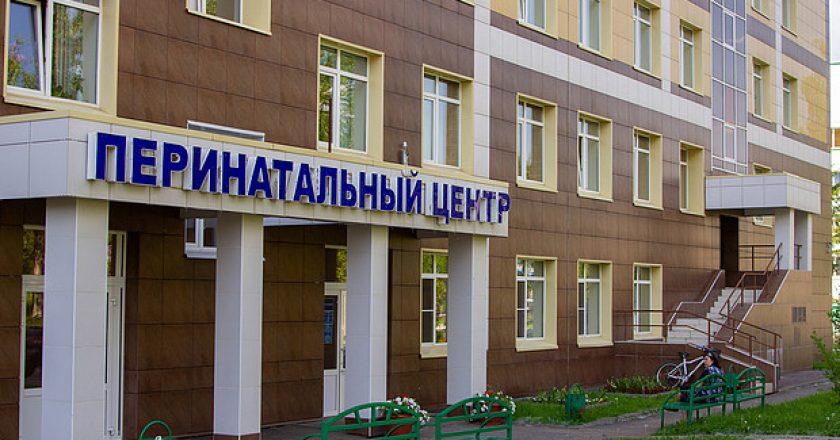 Кировский перинатальный центр и женская консультация №2 ККДЦ стали лауреатами всероссийского конкурса