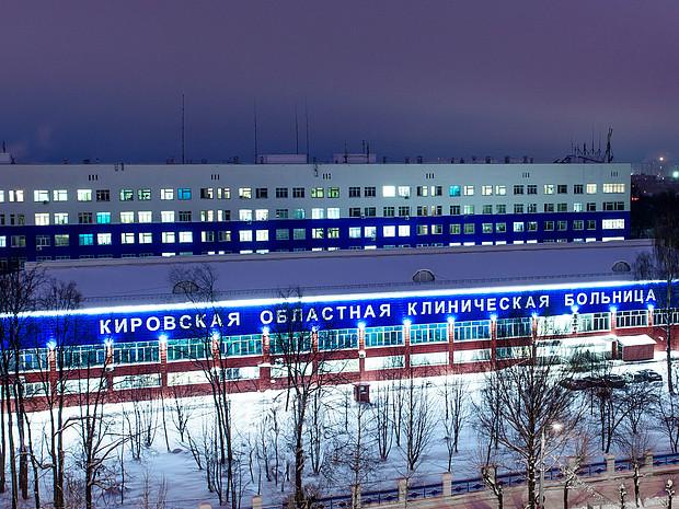 Кировская областная клиническая больница – крупнейшее многопрофильное лечебное учреждение Кировской области и одно из старейших в России. Ежегодно в круглосуточном стационаре клиники получают специализированную, в том числе высокотехнологичную помощь более 23 000 пациентов. За 1 квартал 2018 года здесь пролечили более 500 пациентов из других регионов, а это больше, чем за весь прошлый год. Со всей России в Киров едут за помощью, которую трудно или невозможно получить в других городах нашей страны. Так, Гафият Гайсин из Республики Марий Эл искренне благодарен кировским врачам за то, что они спасли ему жизнь. В 2017 он отдыхал в Кировской области в санатории, и у него случился инфаркт. – Меня на «скорой» увезли в областную больницу, сделали коронарографию, а потом шунтирование, – делится пациент. – Затем я прошел реабилитацию в клинике медакадемии и уехал на родину. Впечатления от лечения остались самые положительные, поэтому когда через полгода у меня вновь появился дискомфорт в области сердца, я не пошел в нашу больницу, где такие операции даже не проводят, а позвонил в Киров своему лечащему врачу, и меня сразу же пригласили на обследование, подобрали все необходимые лекарства. Здесь чудесные доктора, теперь только к ним. Лечат отлично, кормят хорошо, медперсонал замечательный. Всё бесплатно! Таких пациентов, довольных проведенным лечением, немало. В Кировскую областную больницу едут со всей России. Здесь есть все необходимое: и высокопрофессиональный коллектив, и современное оборудование. – В любом лечебном учреждении самое ценное – это коллектив: из 290 врачей нашей больницы 140 имеют высшую квалификационную категорию, ученую степень кандидата наук имеет 21 врач, доктора наук – два человека. Это команда высококвалифицированных и талантливых специалистов, знающих и любящих свое дело, – отметил главный врач учреждения Вадим Ральников. Благодаря профессиональному мастерству сотрудников, самому современному медицинскому оборудованию, комфортным условиям пребывания обл