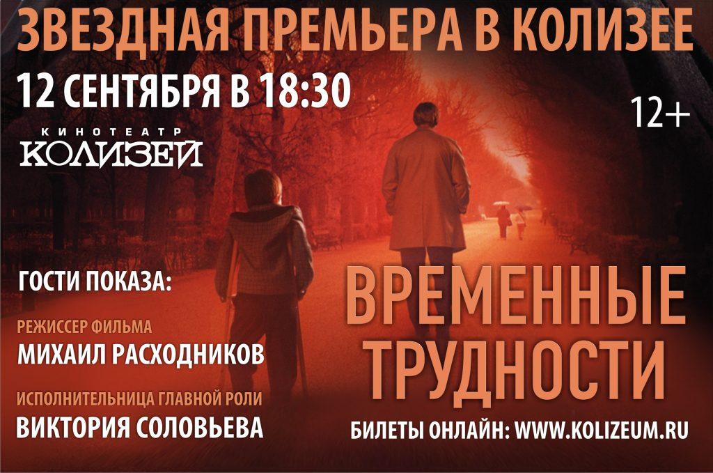 В Кирове премьера временных трудностей