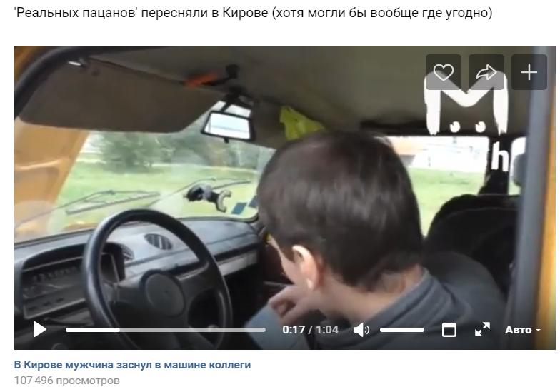 В Кирове засняли мужчину, который заснул в машине коллеги