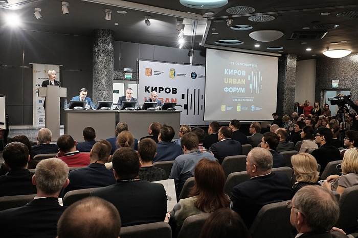 В Кирове начал работу первый урбанистический форум