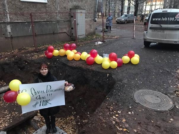 В Кирове отметили день рождения ямы