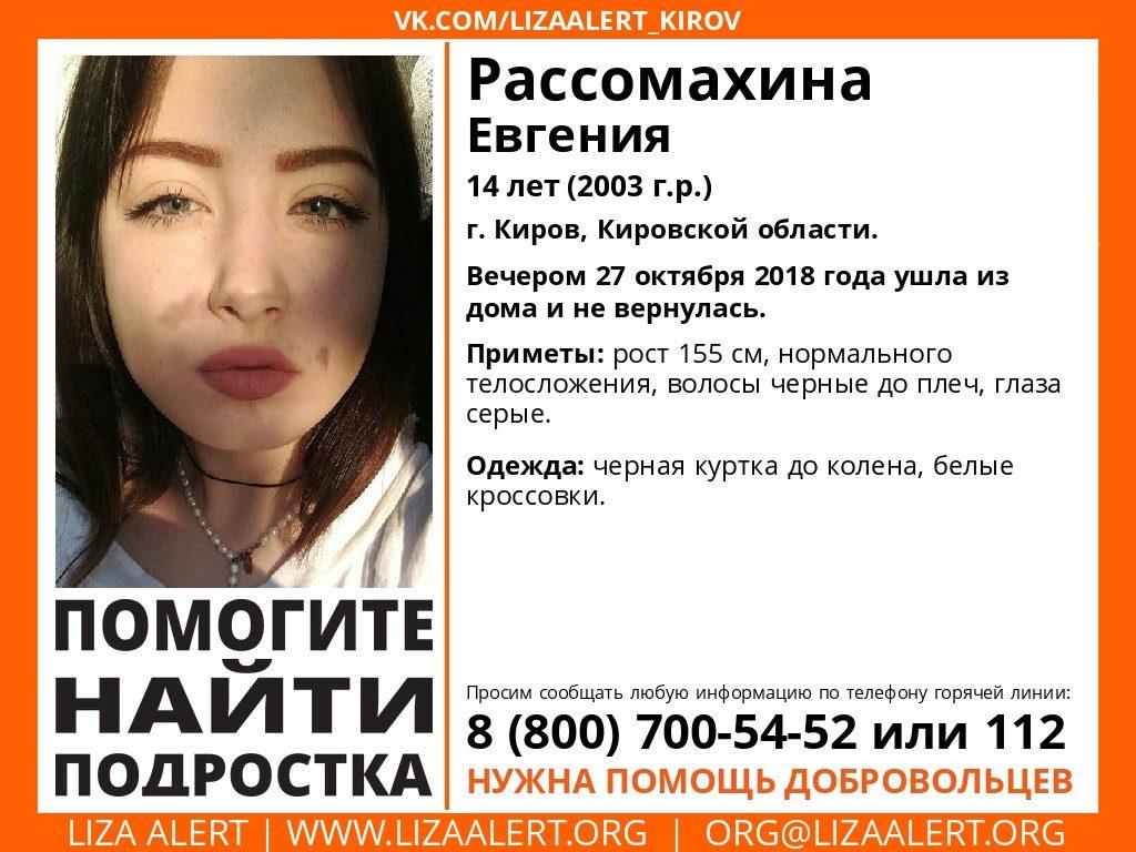 В Кирове ищут пропавшую без вести 14-летнюю девушку