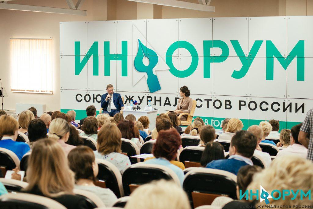 В Кирове стартует инфорум