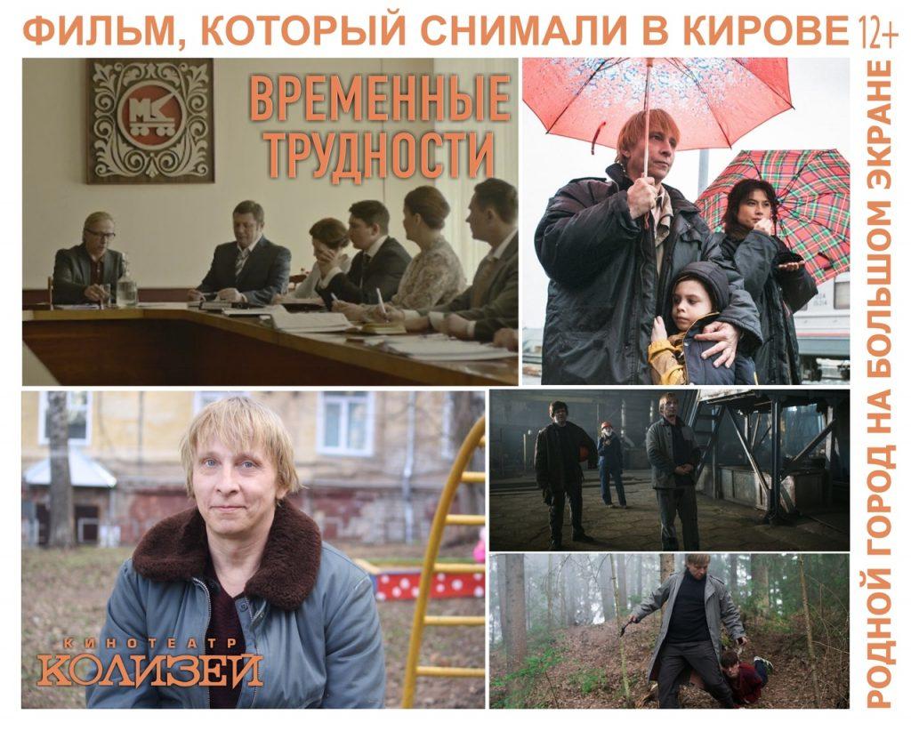Фильм, снятый в Кирове, лидирует в прокате