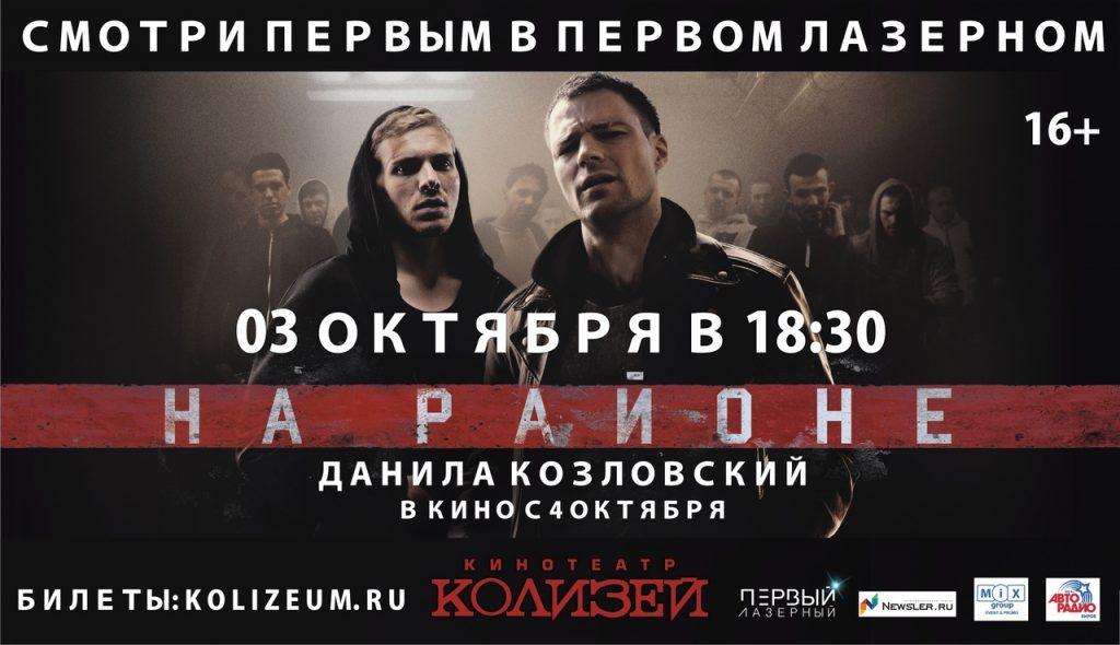 В Кирове на сутки раньше пройдет премьера нового кинохита с Данилой Козловским