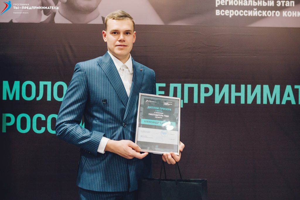 В Кирове принимают заявки на конкурс «Молодой предприниматель России»