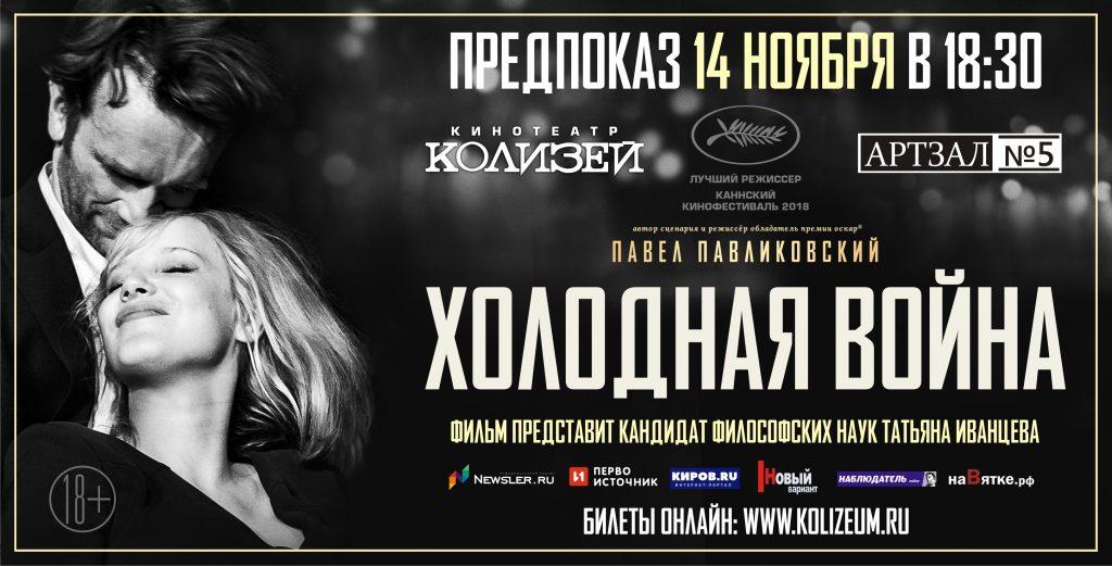 В Кирове покажут польское кино