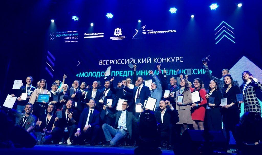 Кировчане победили во всероссийском конкурсе «Молодой предприниматель России» 2018