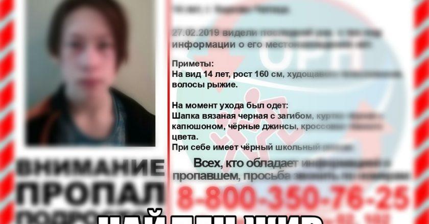 В Кирове нашли сбежавшего из приюта 14-летнего школьника