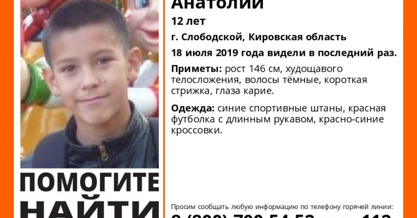 пропал ребёнок в Кирове