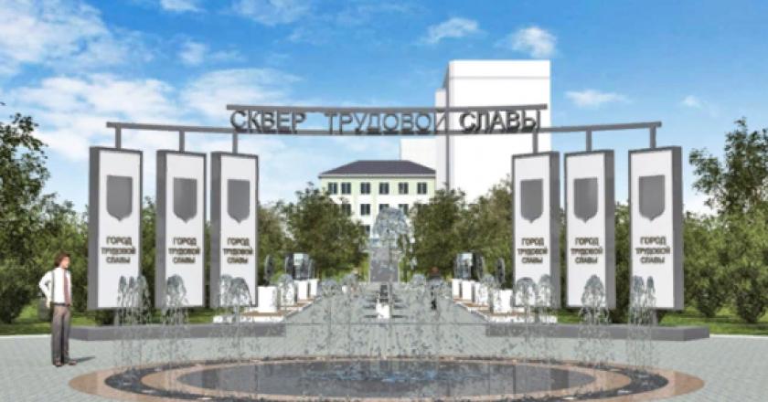 Кировчанам показали, каким станет сквер Трудовой славы
