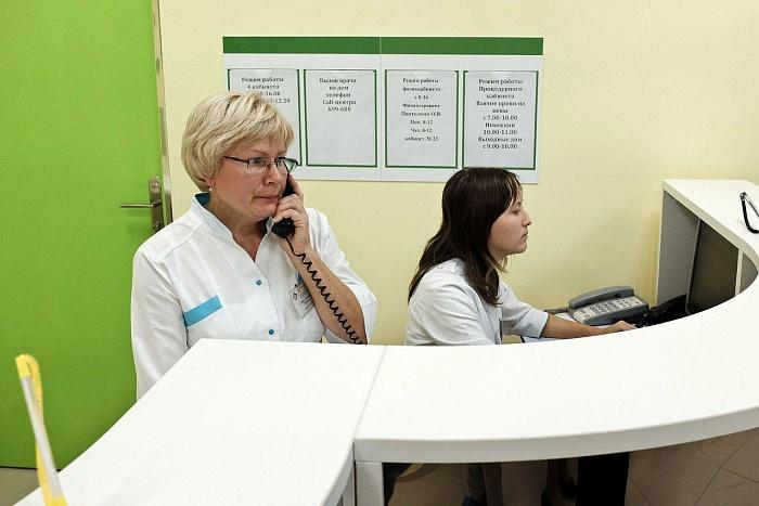 поликлиника регистратура