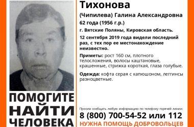 В Кирове пропал 26-летний парень