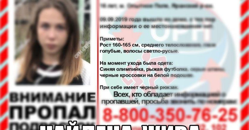 Полицейские разыскали без вести пропавшую несовершеннолетнюю жительницу Яранского района