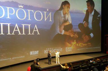 В Кирове состоялась премьера большого папы