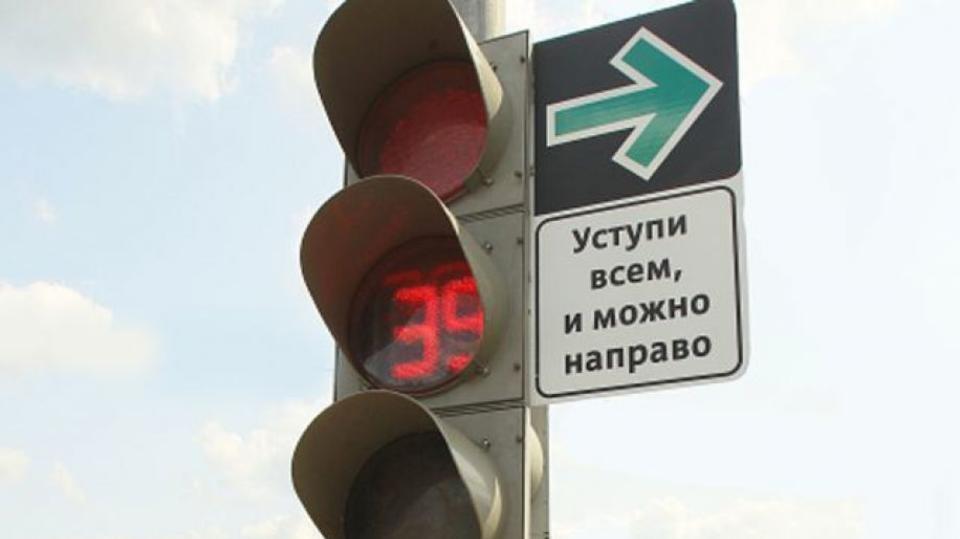 качестве эксперимента на двух перекрестках Кирова установлены новые знаки, которые позволяют водителям повернуть направо вне зависимости от сигнала светофора.
