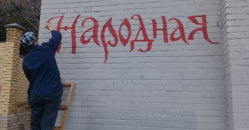 В Кирове появится автобус с вятской росписью