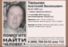 В Кирове обнаружены тела четырех пропавших людей