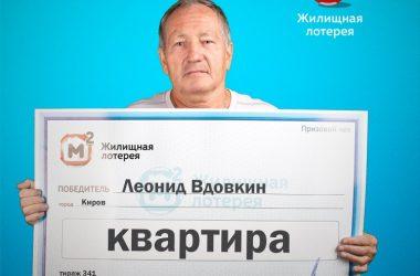В Кирове мужчина выиграл в квартиру лотерею