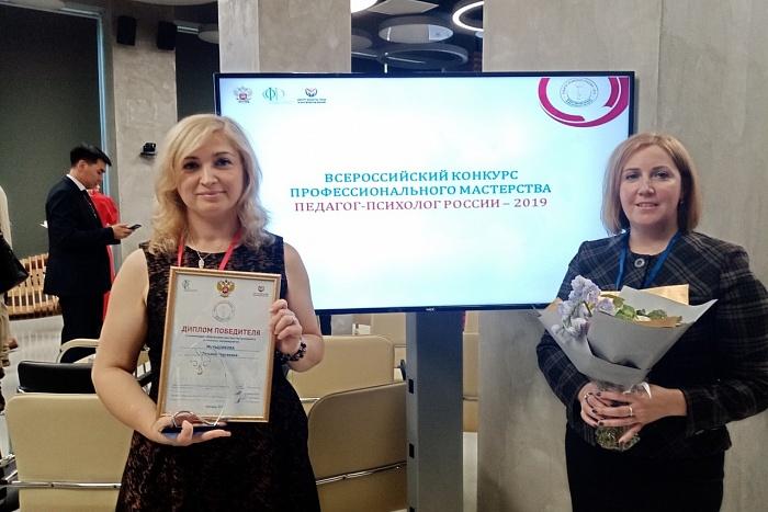 Профессиональное мастерство кировских педагогов отметили на всероссийском уровне