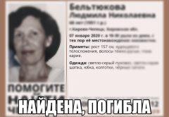 В Кирово-Чепецке пропала 68-летняя женщина