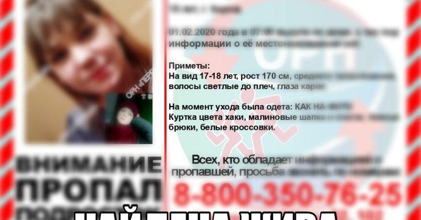 В Кирове пропавшую без вести девочку нашли спустя 6 дней