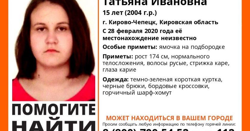 Пропала без вести 16-летняя чепчанка
