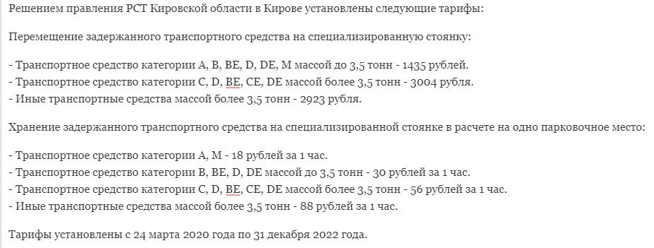 В Кирове установлены тарифы на эвакуацию автомобилей