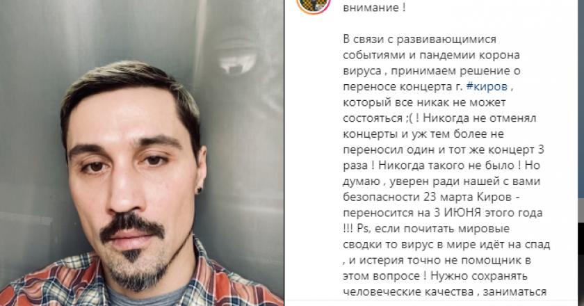 Дима Билан перенес концерт в Кирове на лето