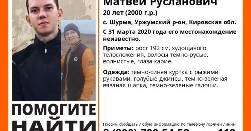 В Кировской области ищут 20-летнего молодого человека, жителя села Шурма в Уржумском районе. Матвей Бабунь пропал 31 марта 2020 года. С тех пор информации о его местонахождении нет. Приметы пропавшего сообщает поисковый отряд «Лиза Алерт». Матвею 20 лет, рост 192 см, худощавого телосложения, волнистые темно-русые волосы, карие глаза. На момент ухода из дома парень был одет в темно-синюю куртку с рыжими рукавами, голубые джинсы, темно-зеленую вязаную шапку и темно-зеленые галоши. Любую информацию о пропавшем волонтеры просят сообщать по телефонам: 8 (800) 700-54-52 или 112.